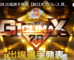 新日本プロレスG1クライマックス