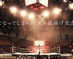 新日本プロレス試合中止