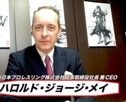 新日本プロレス社長がファンの皆様へメッセージ