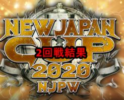 ニュージャパンカップ2回戦