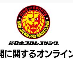 新日本プロレス再開