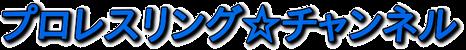 プロレスリング☆チャンネル