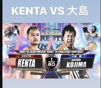 新日本プロレス東京ドーム大会