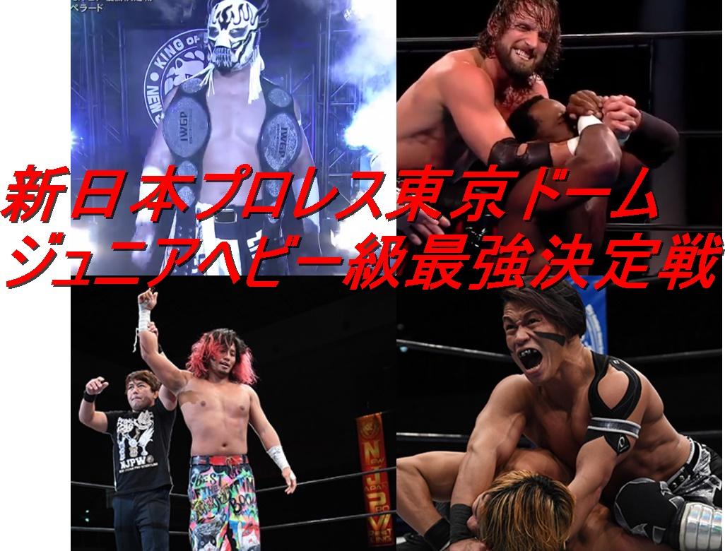 新日本プロレスジュニアヘビー級最強決定戦