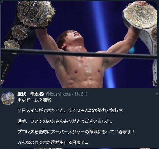 飯伏幸太Twitter