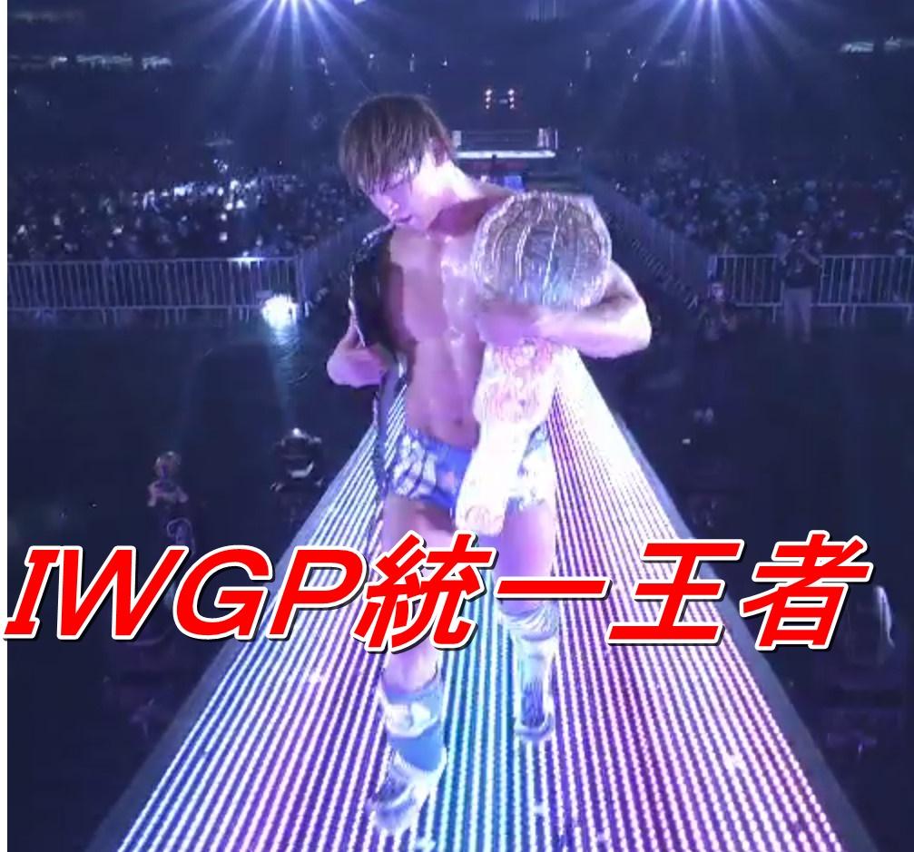 IWGP統一