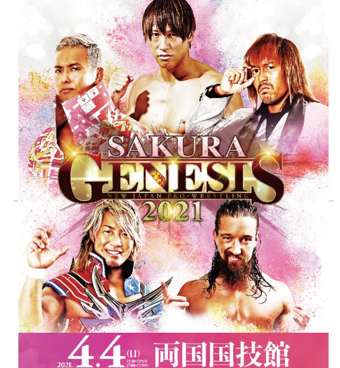 新日本プロレスSAKURA GENESIS 2021