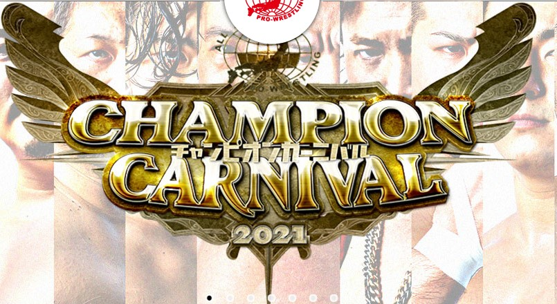 全日本プロレスチャンピオンカーニバル