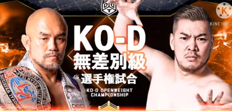 KO―D無差別級選手権