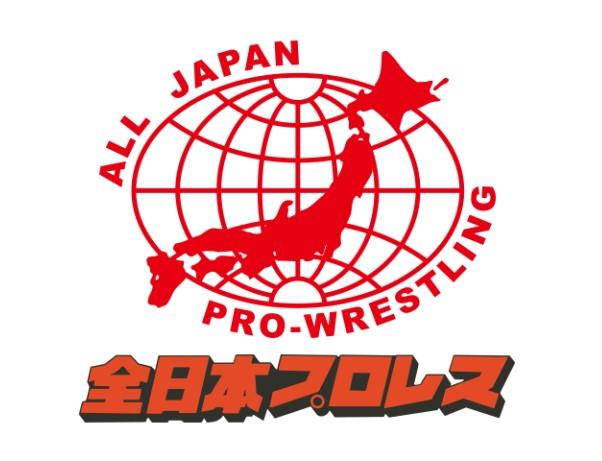 全日本プロレス 3冠ヘビー級王座決定戦