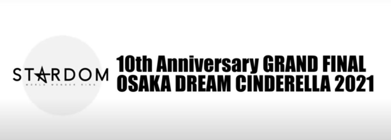 スターダム10th Anniversary