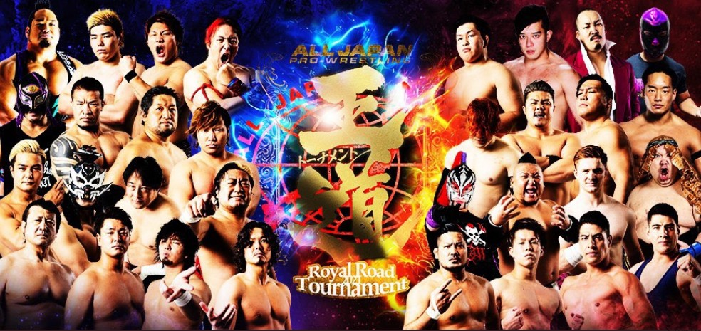全日本プロレス王道トーナメント